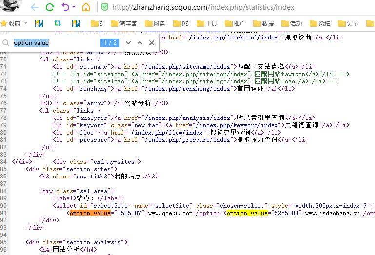 搜狗sitemap提交网站地图的特殊方法