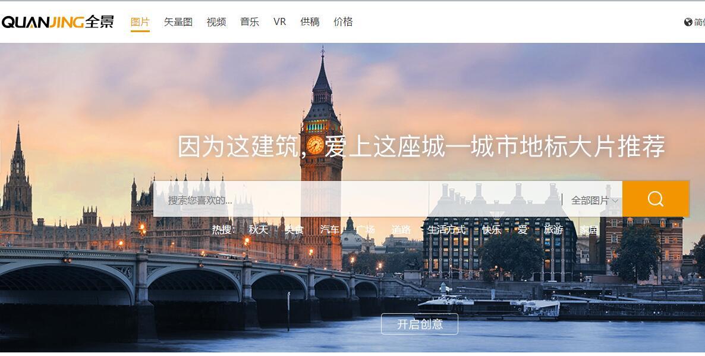 qq游戏破解论坛_全景视觉,中国领先的图片库和图片素材网站_技术导航